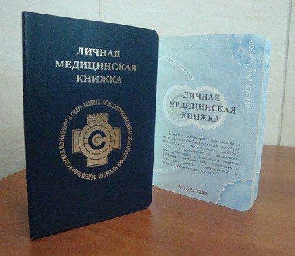 Личная медицинская книжка пенза патент на работу гражданам россии
