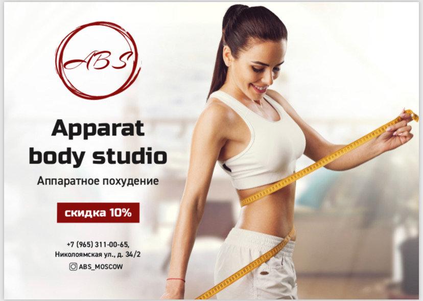 Программа Похудения В Салоне. Процедуры для похудения в салонах - эффективность косметических и аппаратных процедур коррекции фигуры