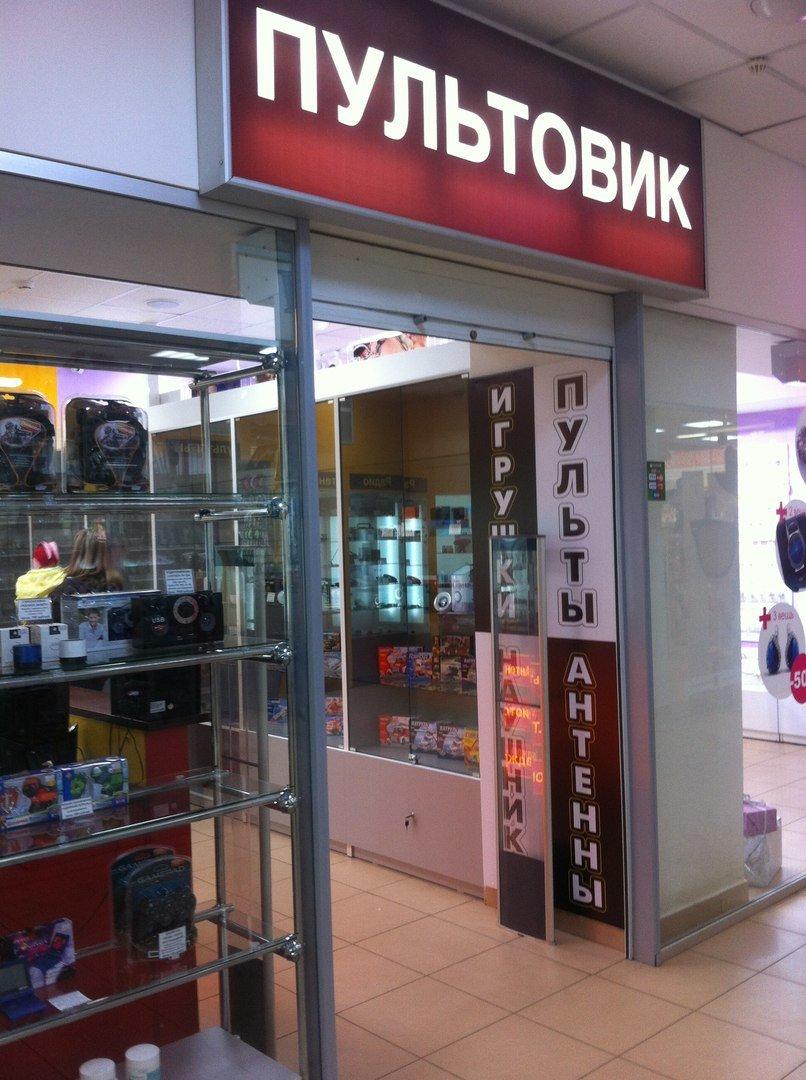 Магазины Киров
