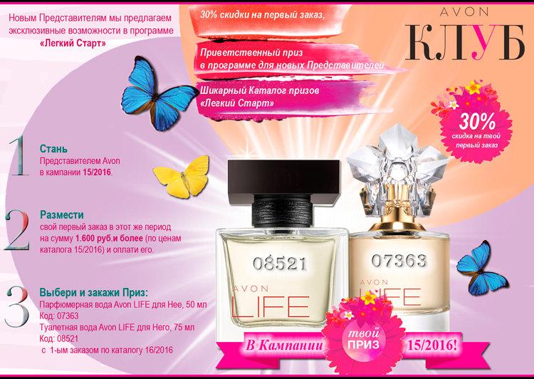 Fvonline официальный сайт эйвон косметика цены