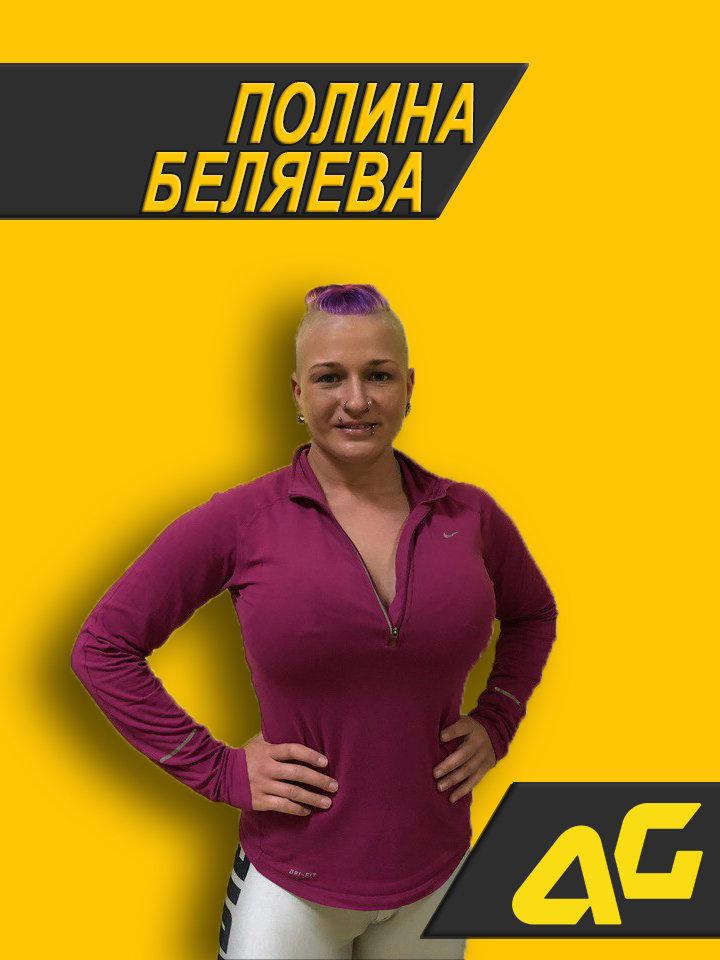 Полина беляева работа онлайн красногорск