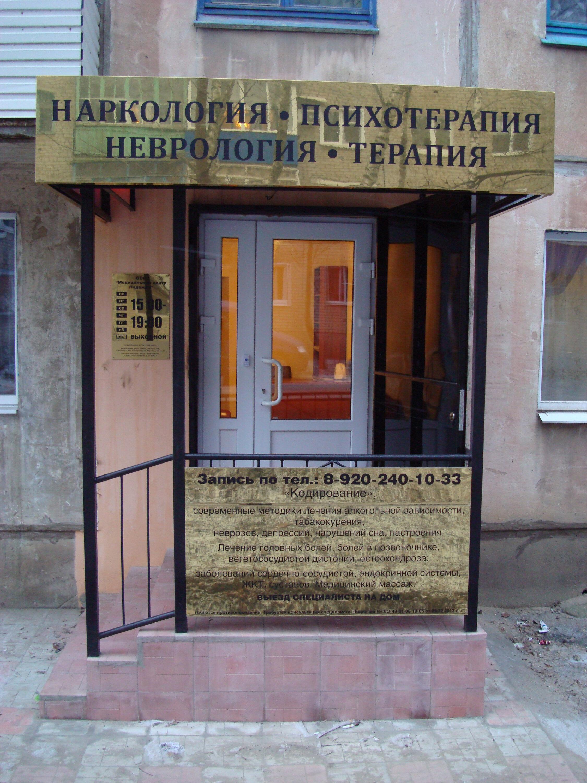 Елец наркология лучшие наркологические клиники москвы