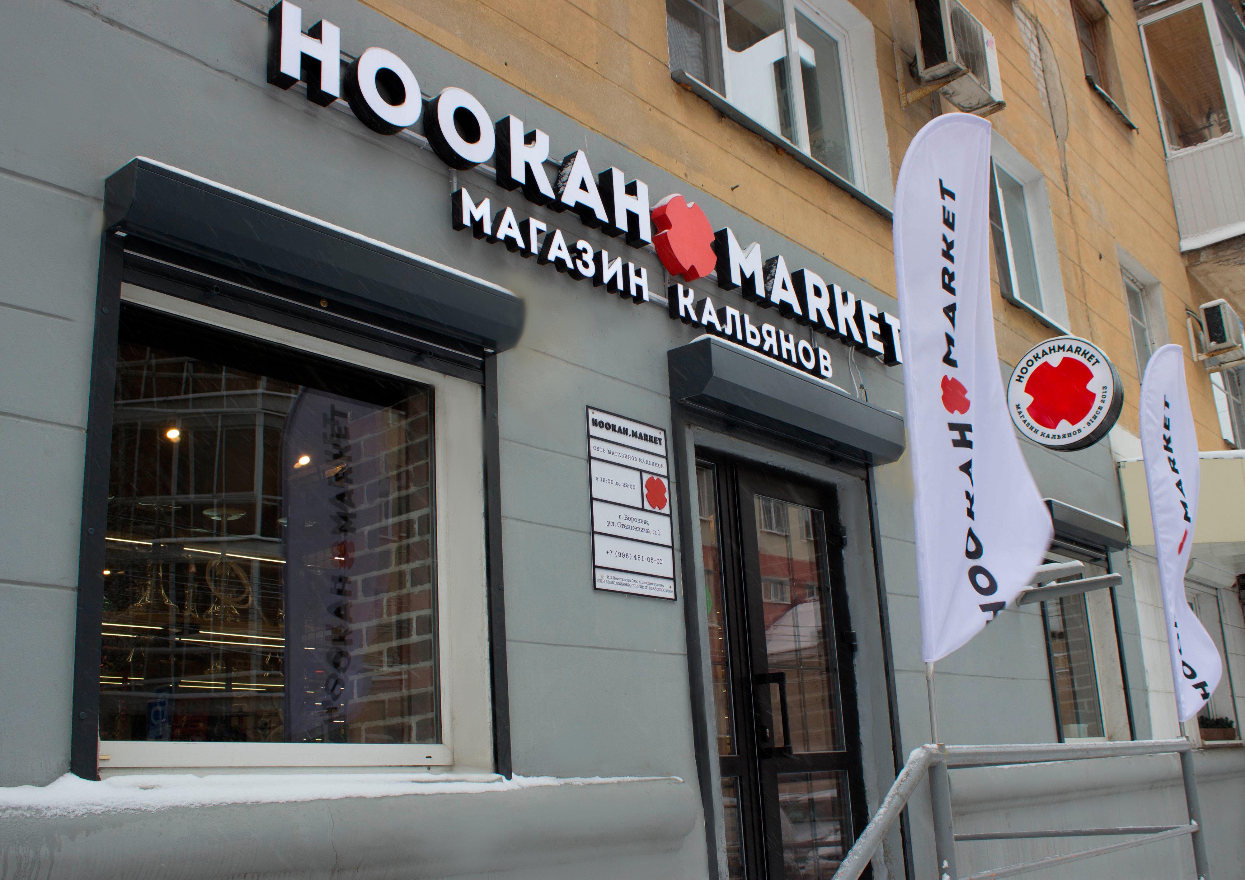 интернет магазин табачных изделий в воронеже