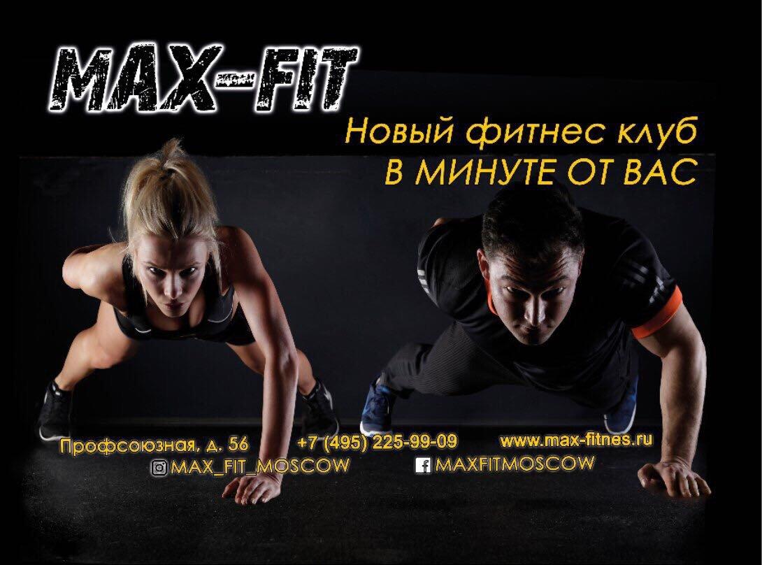 фитнес клубы москва профсоюзная