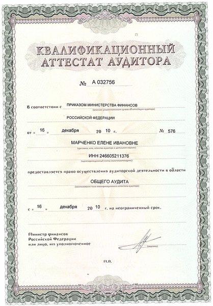 Бухгалтерские услуги лицензия какая реклама лучше для бухгалтерских услуг