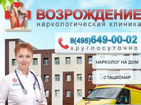 Наркологическая клиника ювао похмелье спб