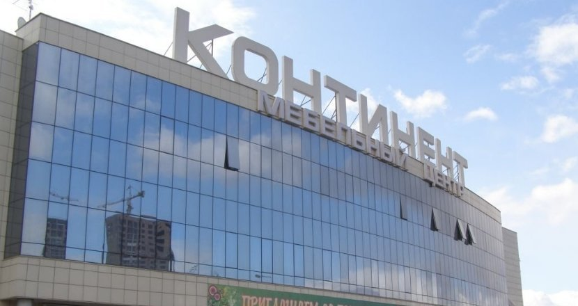 фотография Торгового центра Континент на улице Шахтёров