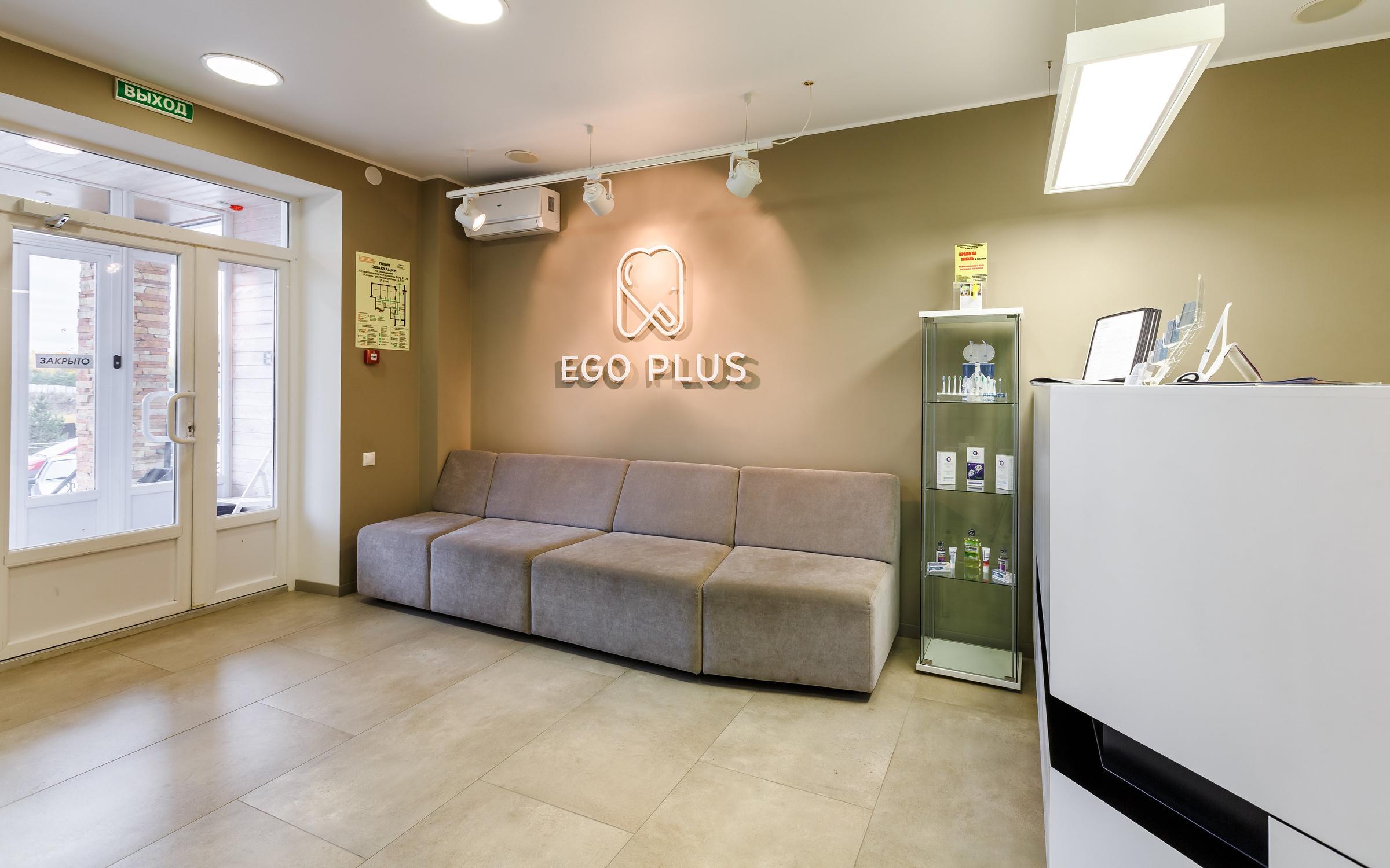 фотография Стоматологического центра EGO plus на улице Нигматуллина