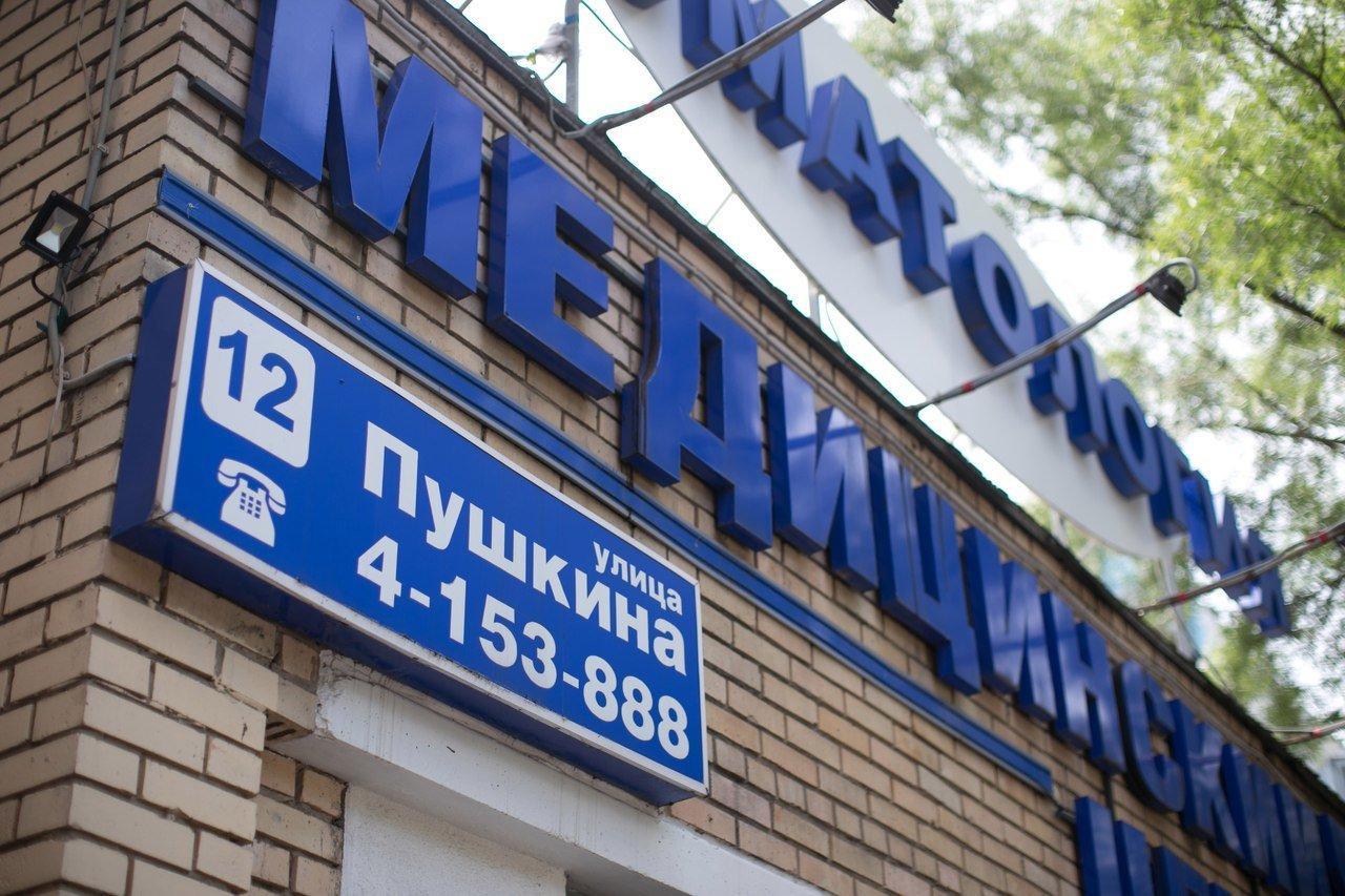 фотография Клиники Новая Медицина  на улице Пушкина