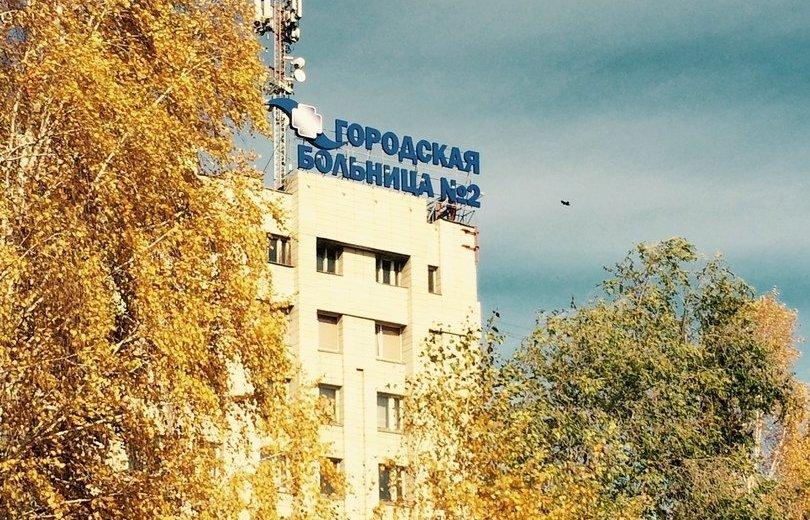 Фотогалерея - Городская больница №2
