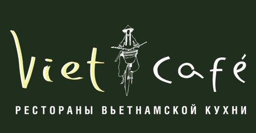 фотография Сеть ресторанов вьетнамской кухни ВьетКафе на Якиманке