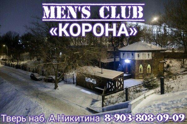 Тверь клуб корона мужской рейтинг фитнес клубов города москвы