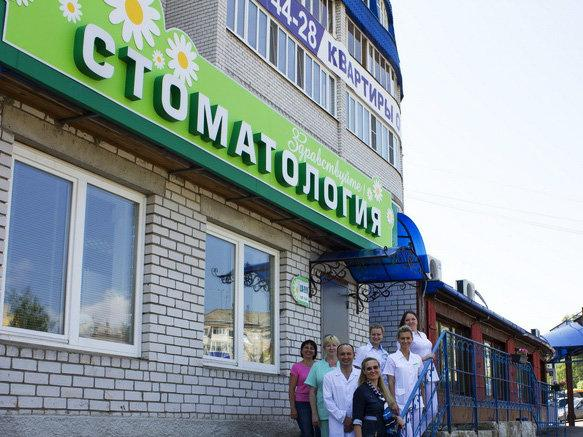 фотография Стоматологии Здравствуйте! на улице Академика Королёва
