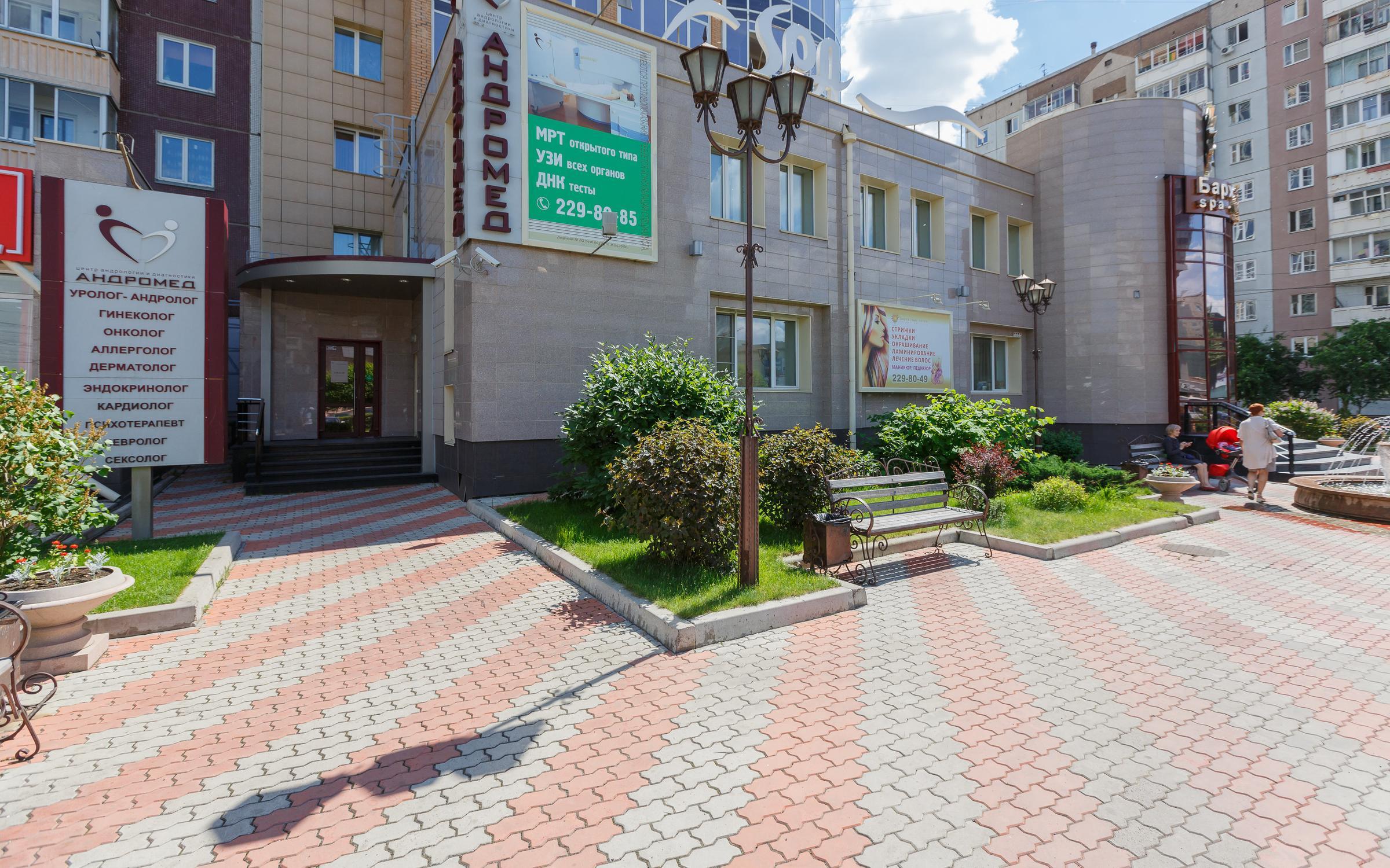 фотография Центра андрологии и диагностики Андромед на улице Весны