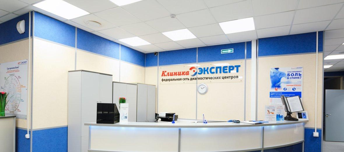Фотогалерея - МРТ-Эксперт, диагностические центры