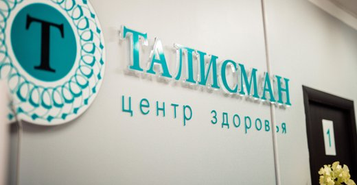фотография Центра здоровья Талисман на Ленинградской улице