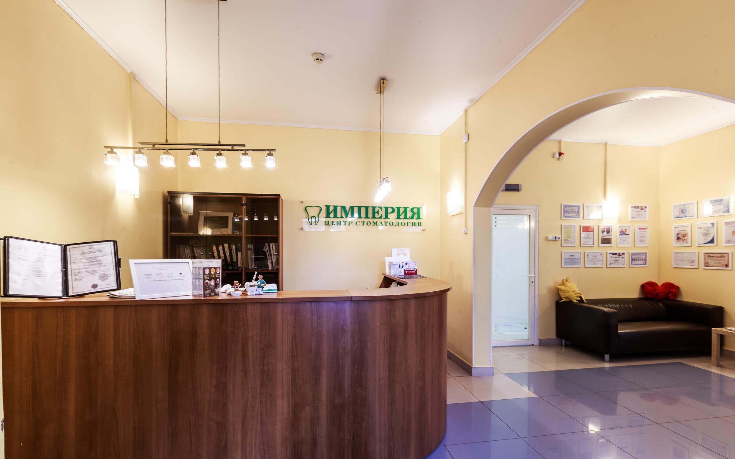 фотография Стоматологического центра Империя в Люблино