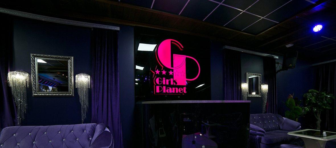 Фотогалерея - Стриптиз клуб Girls Planet в переулке Горького, 22