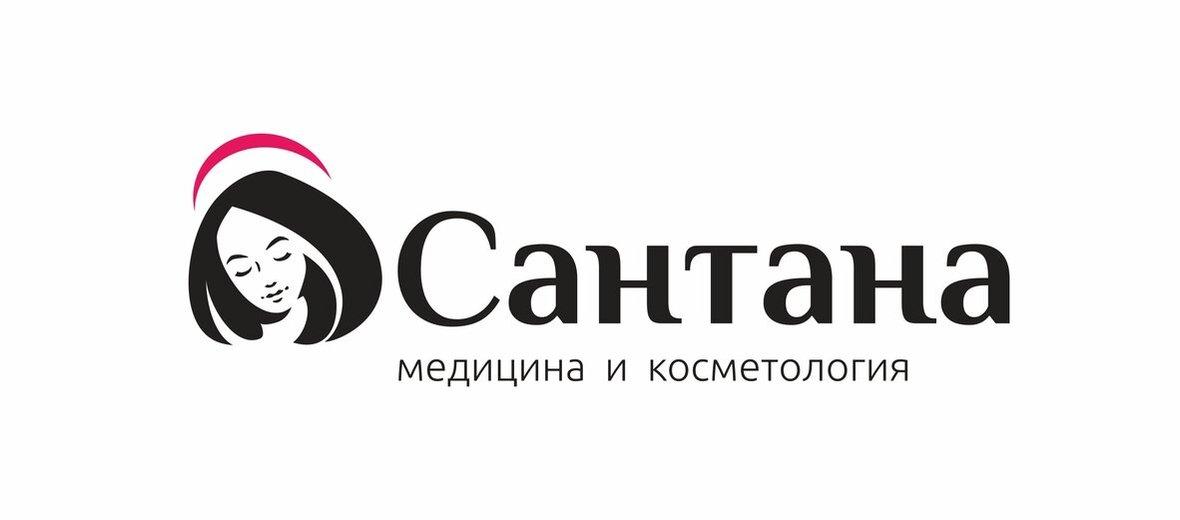 Фотогалерея - Медицинский центр Сантана на улице Некрасова