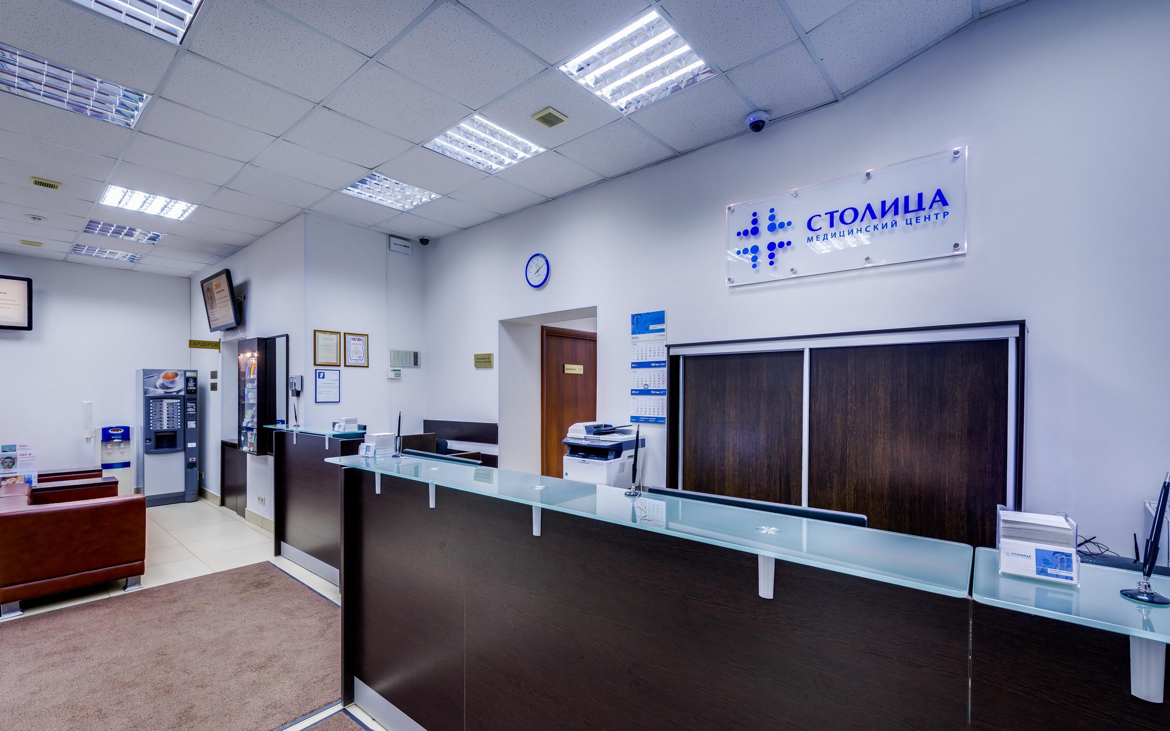 фотография Медицинского центра Столица на Арбате
