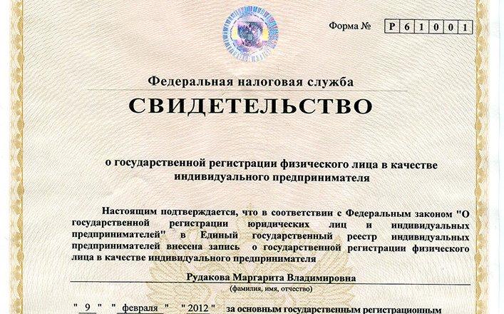 Регистрация ип в аксае люди для регистрации ооо