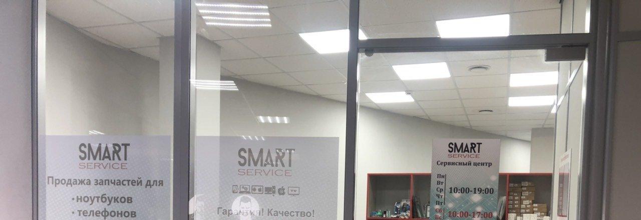 фотография Сервисного центра Smart Service в Зеленограде