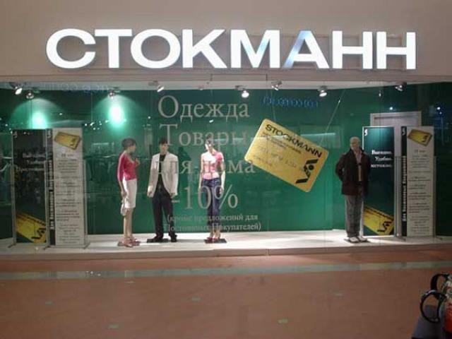 Стокманн Интернет Магазин Адреса Москва