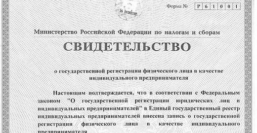 Регистрация ип в ставрополе цена журнал моя бухгалтерия онлайн