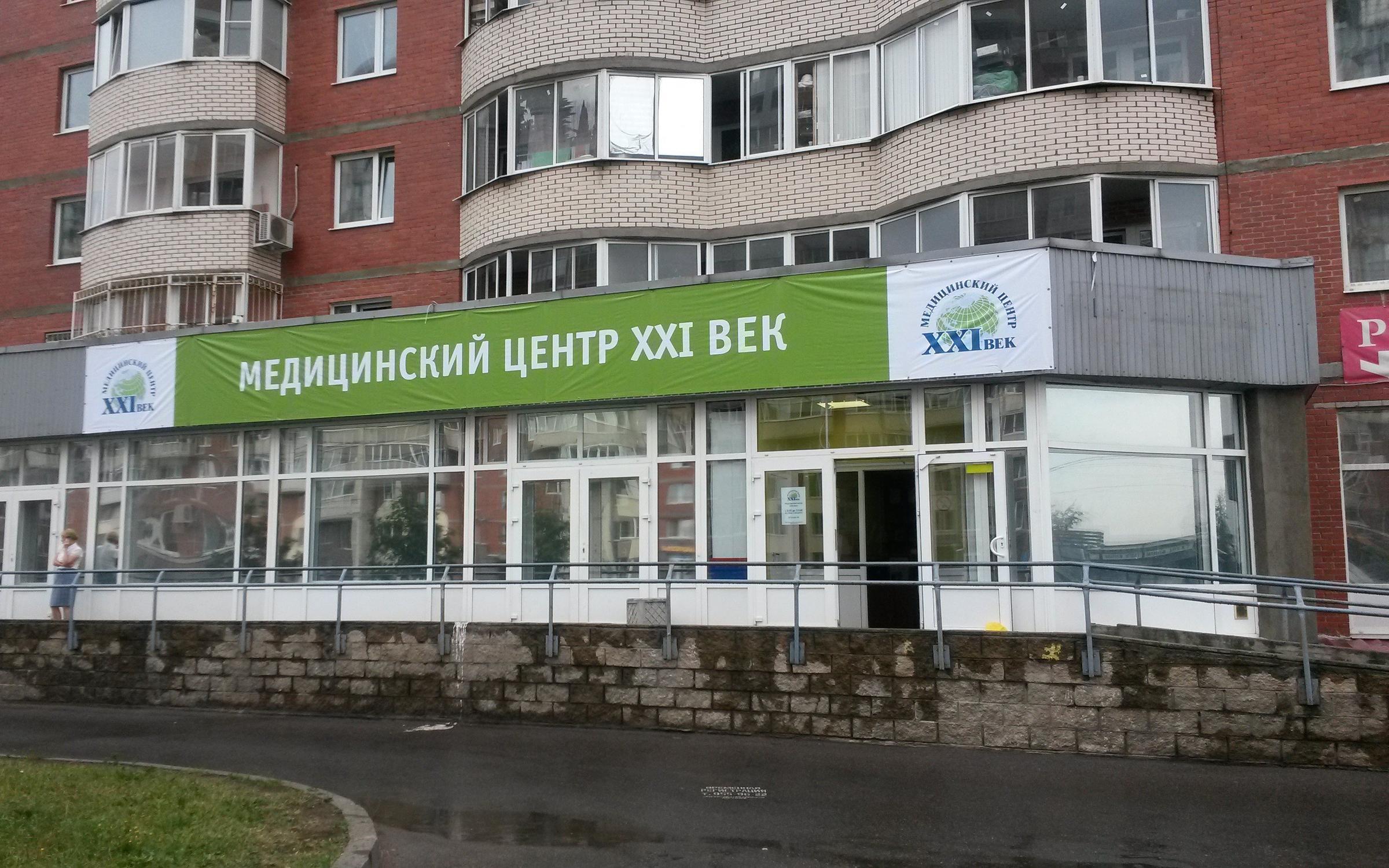 фотография Медицинского центра XXI век на улице Щербакова
