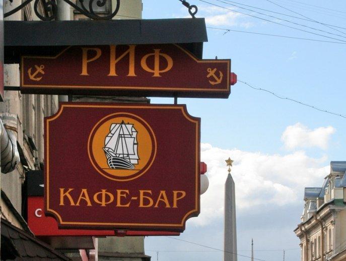 Фотогалерея - Кафе-бар Риф на Гончарной улице