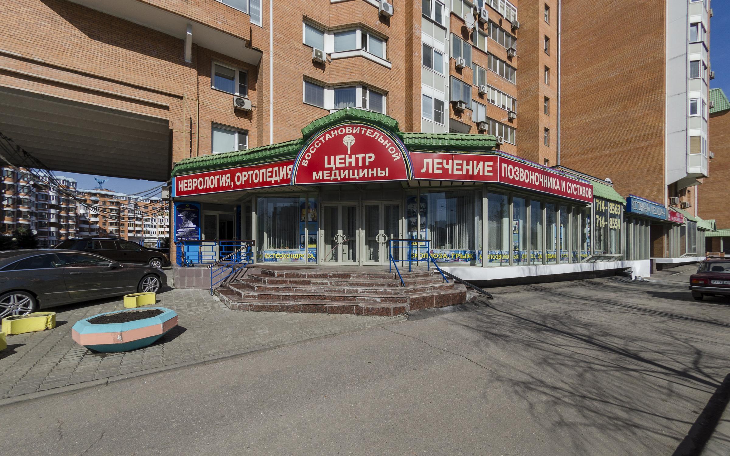 фотография Центра восстановительной медицины Синяя птица в Бутово