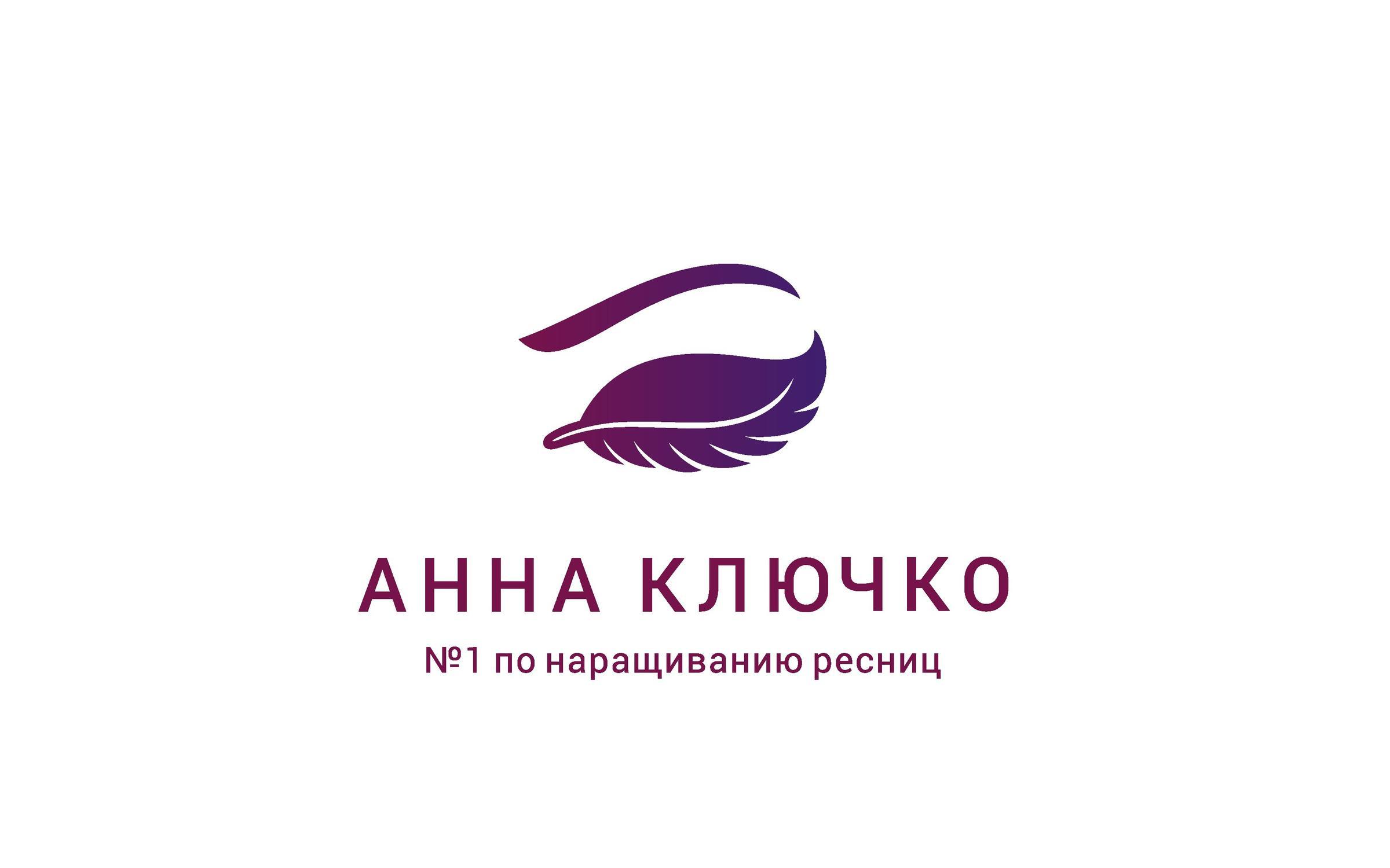 фотография Студии наращивания ресниц Анны Ключко на метро Достоевская