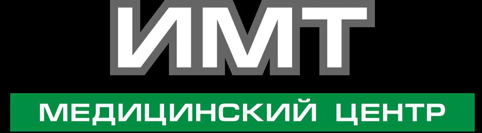 Фотогалерея - Медицинский центр ИМТ Интегративные Медицинские Технологии на улице Турку