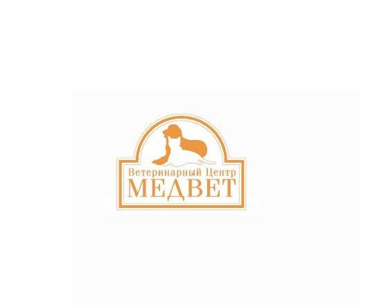 фотография Ветеринарного центра МедВет на Ленинском