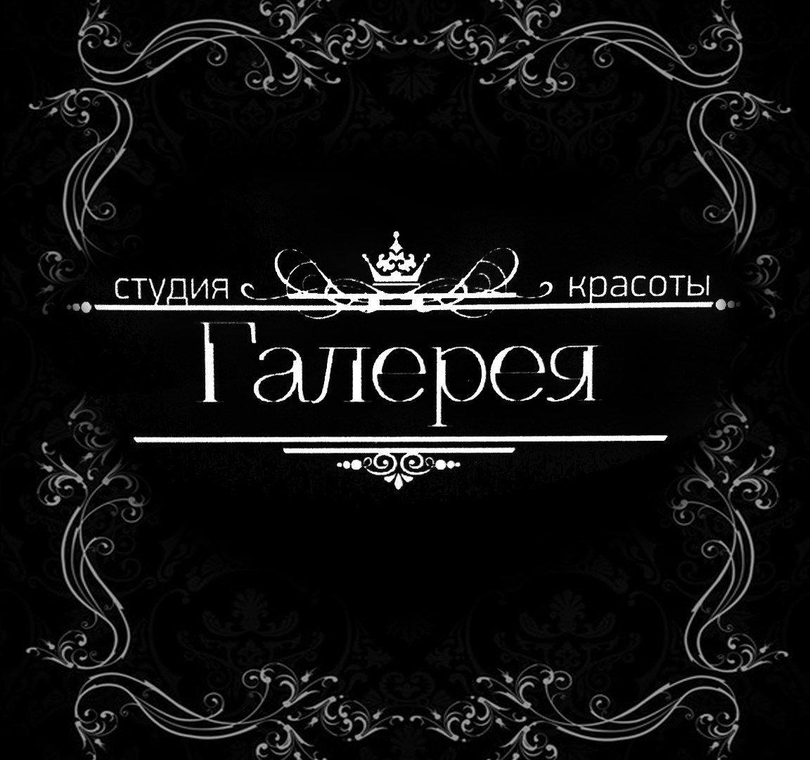 фотография Парикмахерской Галерея на Волгоградской улице