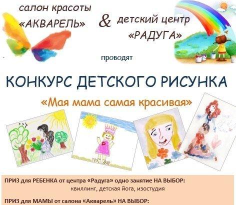Рекомендации по конкурсу рисунков