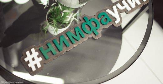фотография Учебный Центр Нимфа на улице Масленникова, 62
