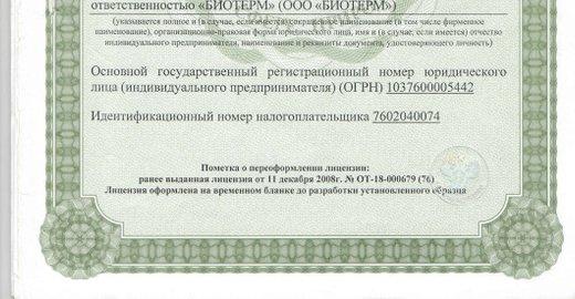Можно ли получить паспорт не по месту прописки (регистрация)