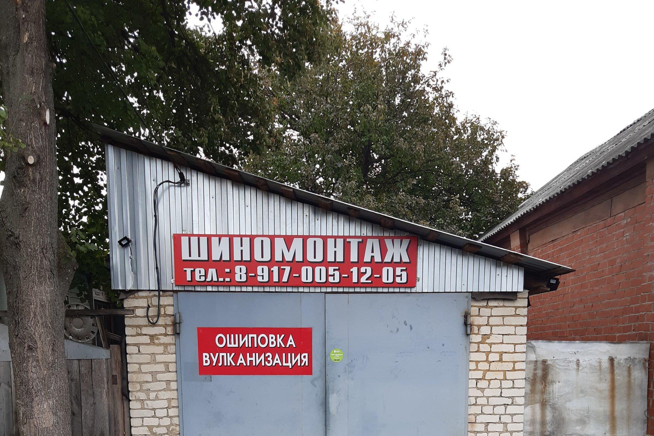 фотография Шиномонтажной мастерской на улице Островского