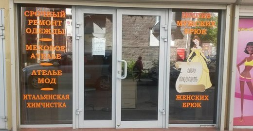 Ателье-химчистка в ТК ОРИОН - отзывы, фото, цены, телефон и адрес - Бытовые  услуги - Санкт-Петербург - Zoon.ru c083d274073