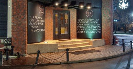 фотография Ресторана-караоке ONE CAFE на метро Маяковская