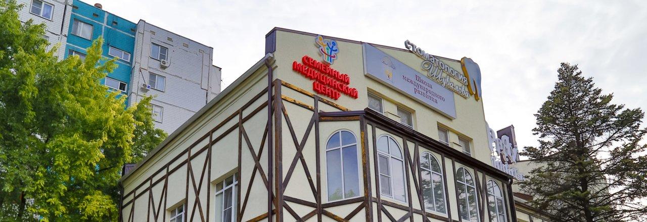 фотография Семейный Медицинский Центр в Ворошиловском районе