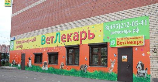 фотография Ветеринарного центра ВетЛекарь на Салтыковской улице