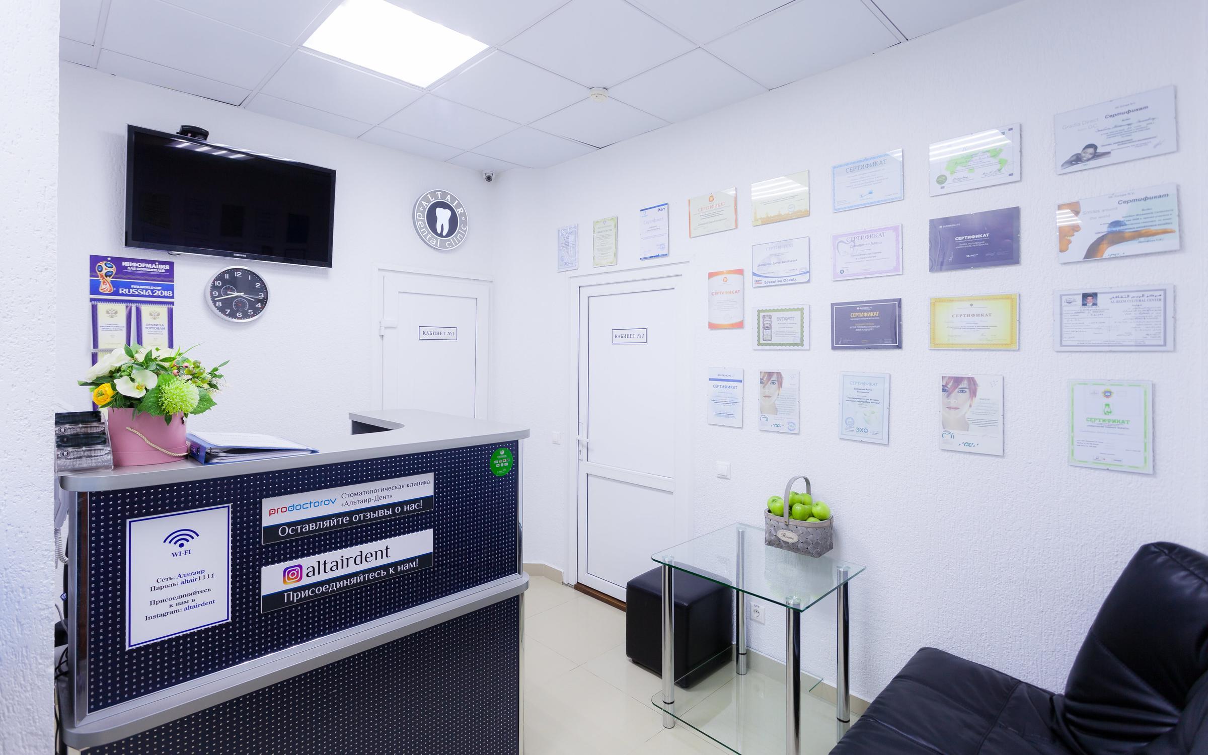 фотография Стоматологической клиники Альтаир-Дент