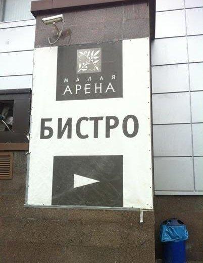 Фотогалерея - Бистро Арена на Вязовой улице