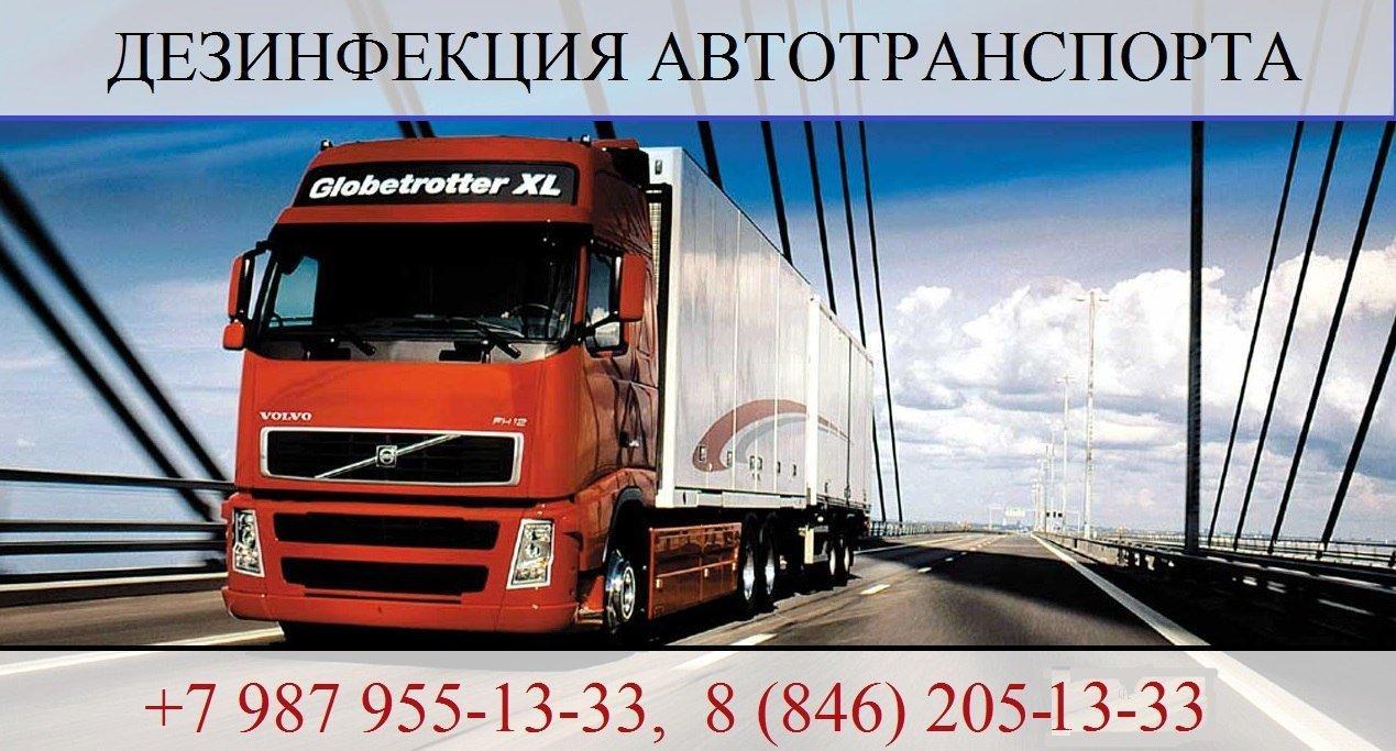 фотография Компания по предоставлению дезинфекционных услуг Агра