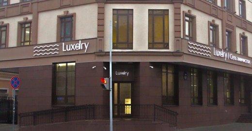 фотография Химчистки Luxdry на улице Московской