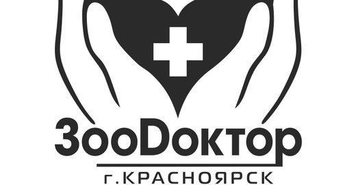 фотография Ветеринарной клиники Зоодоктор на улице Ладо Кецховели