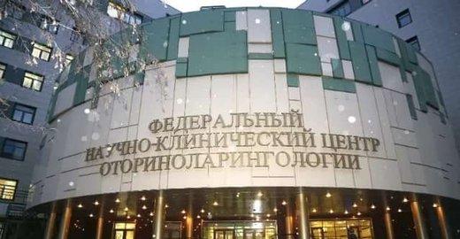 фотография Федерального научно-клинического центра оториноларингологии ФМБА России на Волоколамском шоссе
