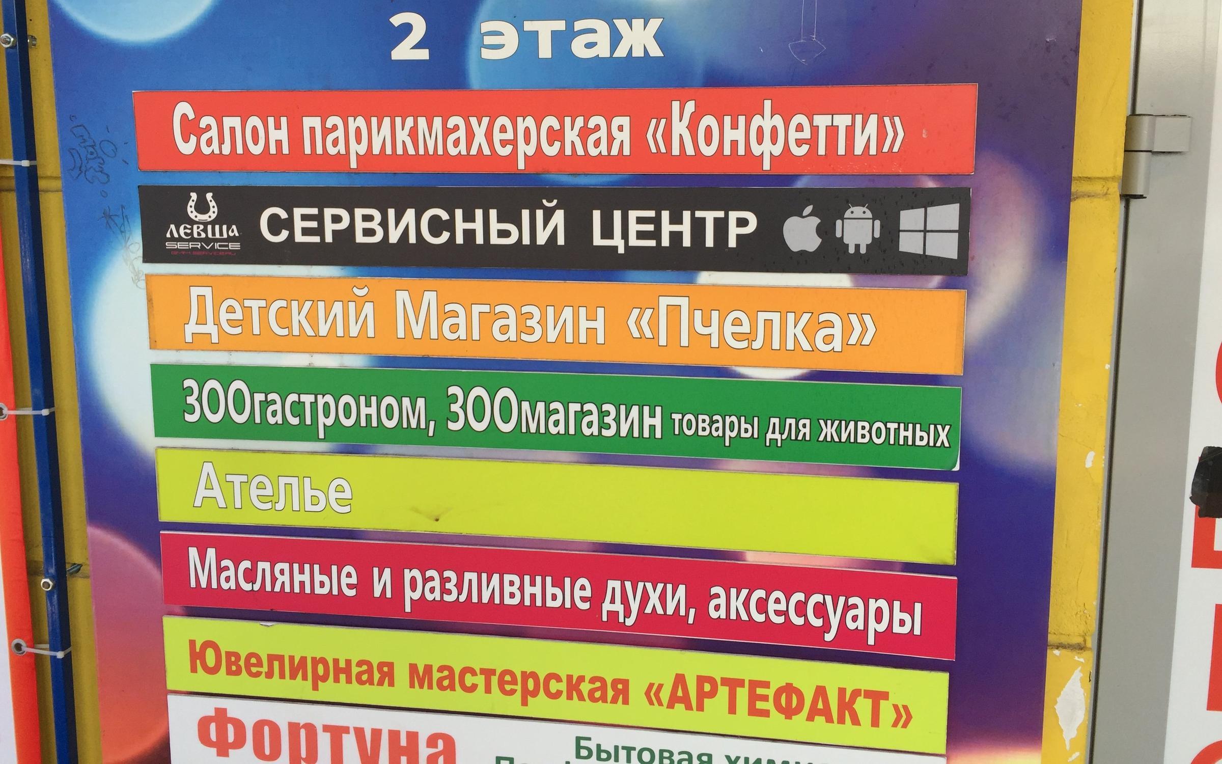 фотография Сервисного центра Gmm-service на Фруктовой улице